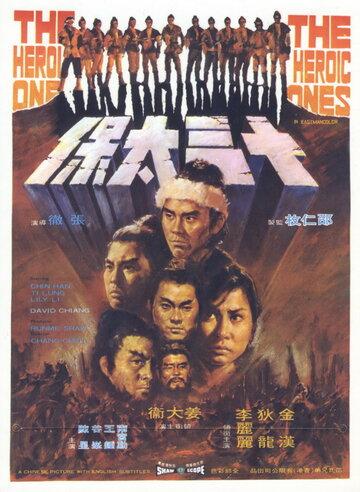 Скачать дораму Это были герои Shi san tai bao