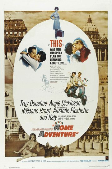 Римское приключение (Rome Adventure)
