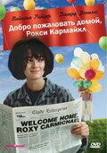 Добро пожаловать домой, Рокси Кармайкл (1990)