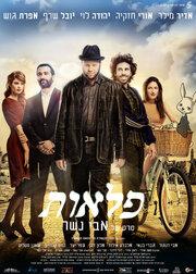 Чудеса (2013)