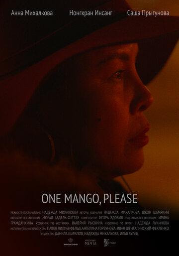 Один манго, пожалуйста 2020 | МоеКино