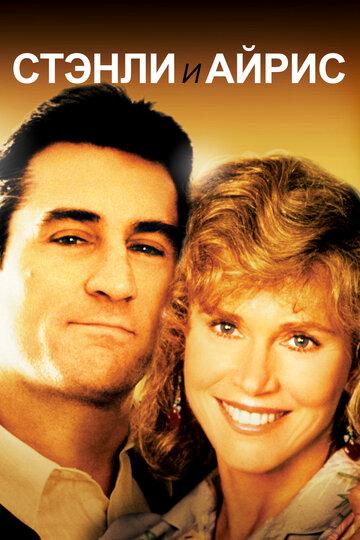 Постер к фильму Стэнли и Айрис (1989)