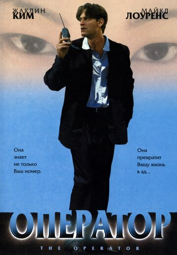 Оператор (1999)