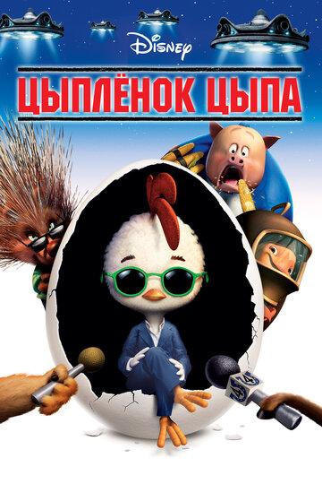 Кино Золотая цыпочка3