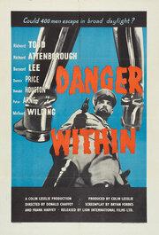 В опасности (1959)