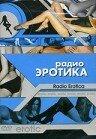 Радио эротика (2002)[+19] - смотреть онлайн