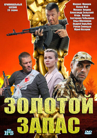 Золотой запас (2012)