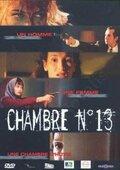Комната №13 (Chambre n° 13)