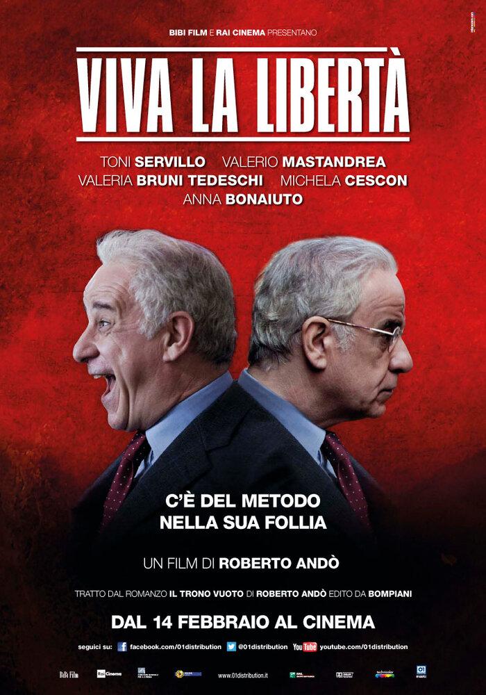 Да здравствует свобода / Viva la libert? (2013)