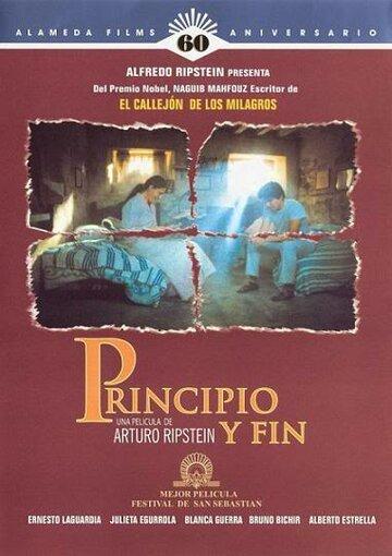 Начало и конец (1993)