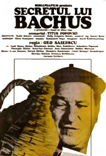 Секрет Бахуса (1983)