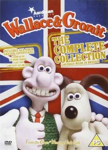 Уоллес и Громит 3 (1994)