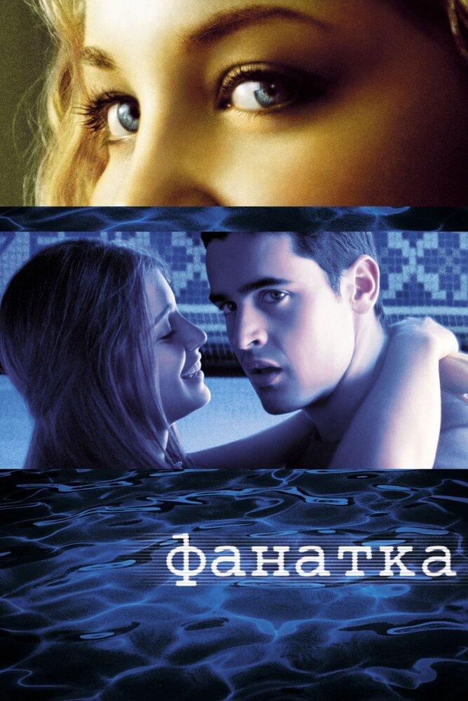 Фильм секс людмила и лион
