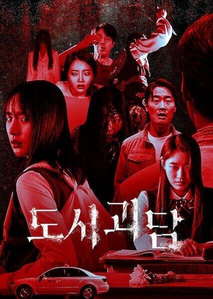 1402695 - Городские легенды ✦ 2020 ✦ Корея Южная