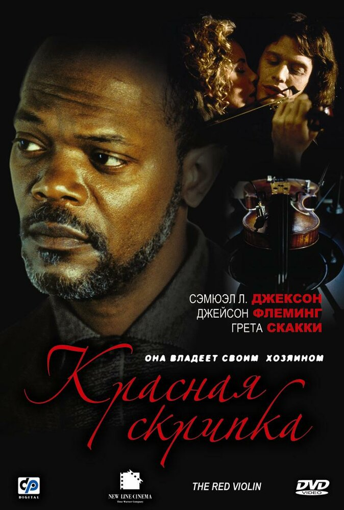 Красная скрипка (1998) - смотреть онлайн