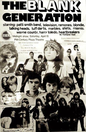 Пустое поколение (1976)