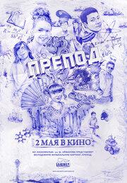 Препод (2013)
