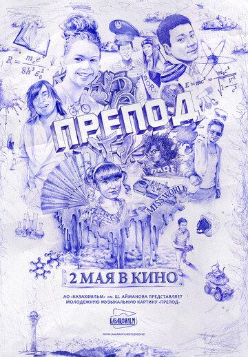 Кино Последний хиппи СССР
