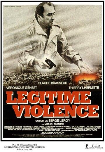 Узаконенное насилие (Légitime violence)
