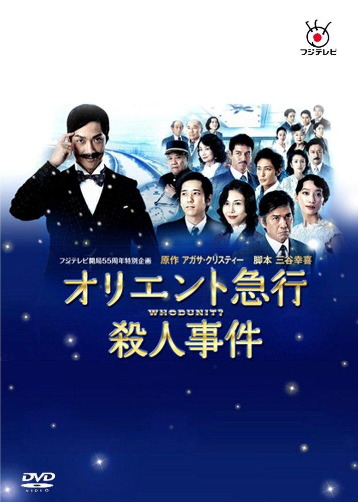 891375 - Убийство в «Восточном экспрессе» ✦ 2015 ✦ Япония