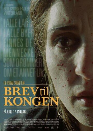 Письмо королю (2014) полный фильм онлайн
