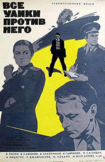Все улики против него (1974) полный фильм