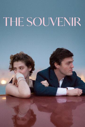 Сувенир (2018)