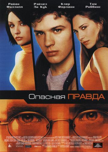 Опасная правда 2001 - профессиональный