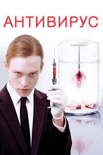 Антивирус (2012)