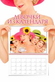 Смотреть онлайн Девочки из календаря