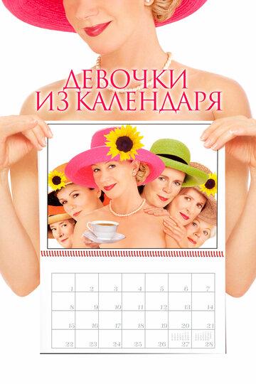 Фильм Девочки из календаря