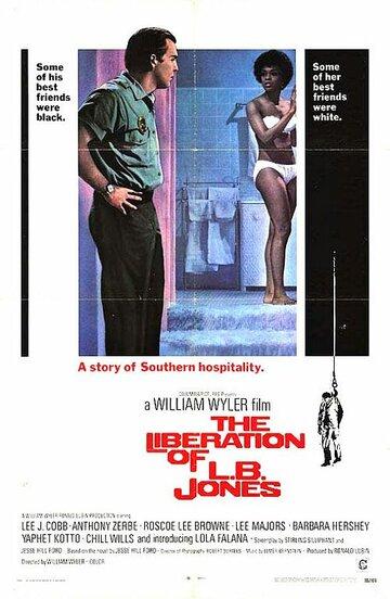 Освобождение Л. Б. Джонса (1970)