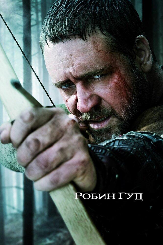 Робин Гуд / Robin Hood. 2010г.