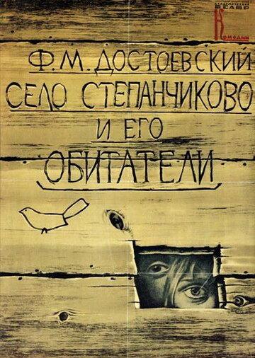 Село Степанчиково и его обитатели (1989)