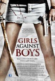 Смотреть онлайн Девочки против мальчиков