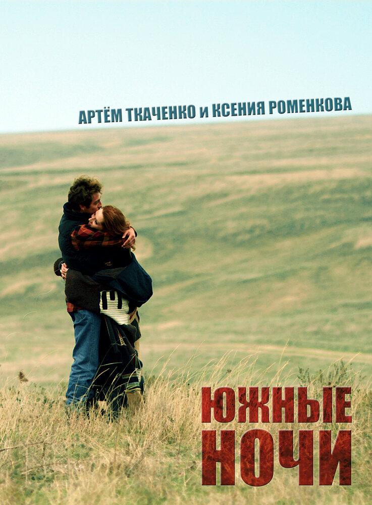 Южные ночи /  Южни нощи (2012)