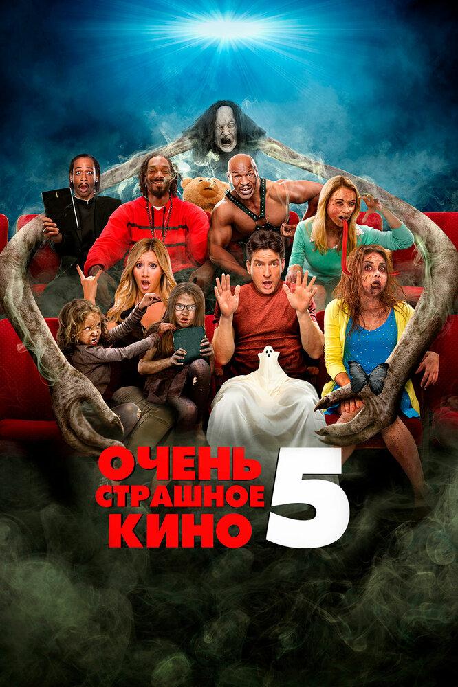 Отзывы к фильму — Очень страшное кино 5 (2013)