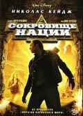 Сокровище нации (2004)