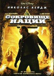 Сокровище нации (2004) смотреть онлайн фильм в хорошем качестве 1080p
