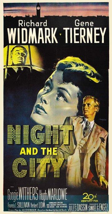 Фильм Ночь и город