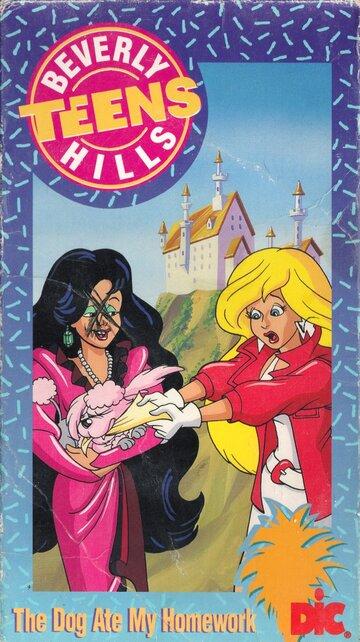 Веселая компания из Беверли-Хиллз (1987) полный фильм