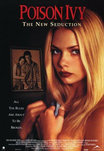 Ядовитый плющ: Новое совращение 1997