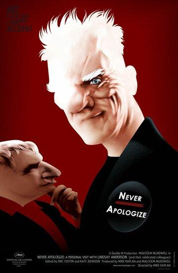 Никогда не извиняйтесь