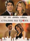 Столик на троих (2008) смотреть онлайн HD720p в хорошем качестве бесплатно