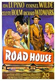 Придорожное заведение (1948) смотреть онлайн фильм в хорошем качестве 1080p