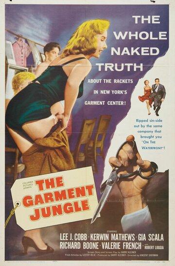 Текстильные джунгли (1957)