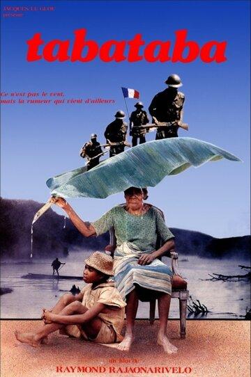 Волнения (1988)