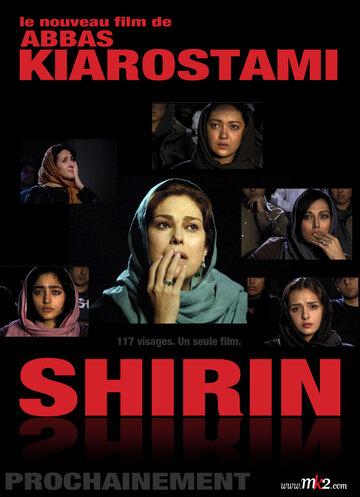 Ширин (2008) — отзывы и рейтинг фильма