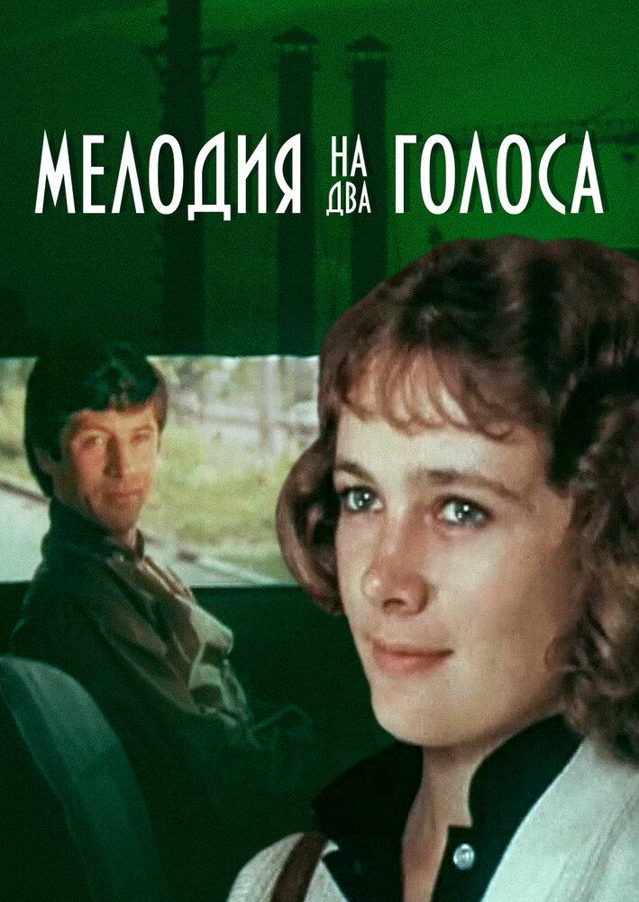 Мелодия на два голоса (1980)