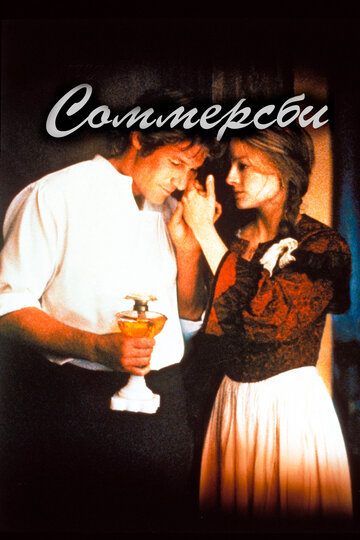 ��������� (Sommersby)